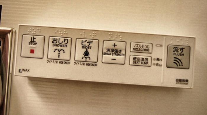 wie bediene ich japanische toiletten lilies diary der reiseblog f r fernreisen. Black Bedroom Furniture Sets. Home Design Ideas