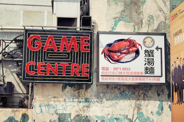 essen-in-hong-kong-game-centre